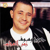 Zaman El Ajayeb by George Wassouf - CD