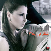 Betfakar Fi Eih by Nancy Ajram - CD