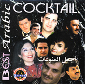 Best Arabic Cocktail - CD