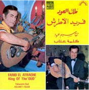 King of the Oud - Farid Al Atrash - CD