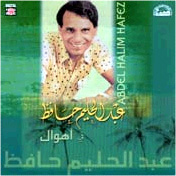 Ahwak by Abdel Halim Hafiz - CD