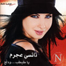 Ya Tabtab wa Dallaa by Nancy Ajram - CD