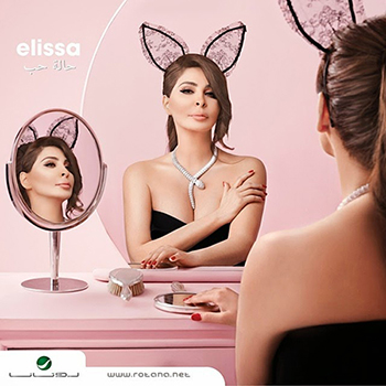 Halet Hob by Elissa - CD