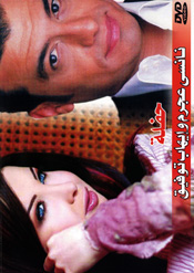 Nancy Ajram & Ehab Toufik - Live in Concert - DVD