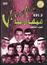 Viva Arabia Vol. 3 (Arabic Music Videos) DVD