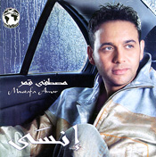 Enssa by Moustafa Amar - CD