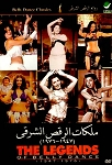 The Legends of Belly Dance (1947-1976) - DVD
