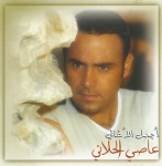 The Best of Assi Al Hillani - CD