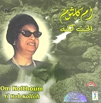 El Hob Kolloh by Om Kolthoum - CD