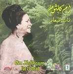 Fat El Mead by Om Kolthoum - CD