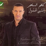 Entaha Almeshwar by Kadim Al Sahir - CD