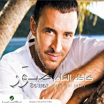 Sowar by Kadim Al Sahir - CD