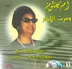 We Marret El Ayam by Om Kolthoum - CD