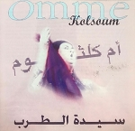 Sayidat Al Tarab by Om Kolthoum - CD