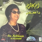 Ya Mesaharni by Om Kolthoum - CD