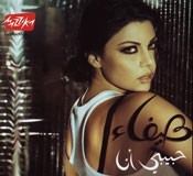 Habibi Ana by Haifa - CD