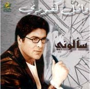 Sa'Alouni by Wael Kfoury - CD