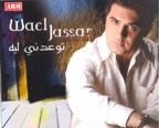 Tweadni Leh by Wael Jassar - CD