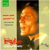 Ala Hesb Wedad by Abdel Halim Hafiz - CD