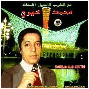 Maa Tarab Assil Estez by Mouhammad Kheyri - CD