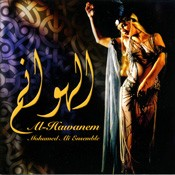Al Hawanem - Mohamed Ali Ensemble - CD