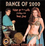 Dance of 2000 - Gamal Goma - Belly Dance Music CD