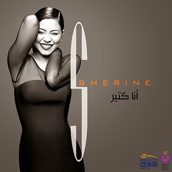 Ana Keteer by Shereen - CD